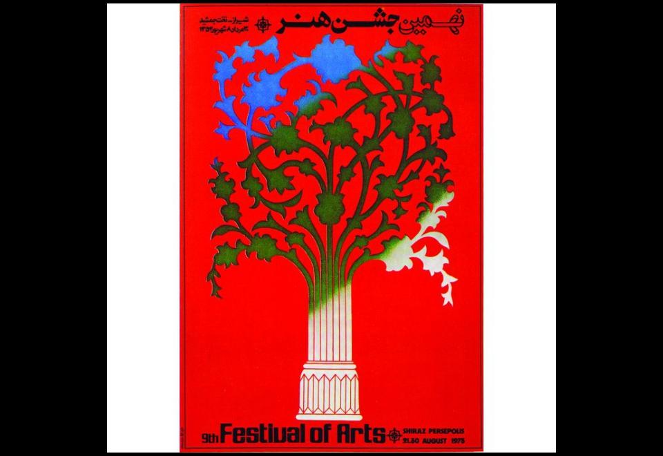 Affiche du 9ème Festival des Arts de Shiraz- Persepolis, 1975